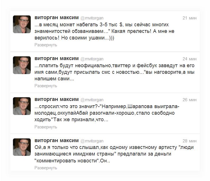 твитер М. Виторган