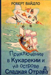 Robert_Vajdlo__Priklyucheniya_v_Kukarekii_i_na_ostrove_Sladkaya_Otrada