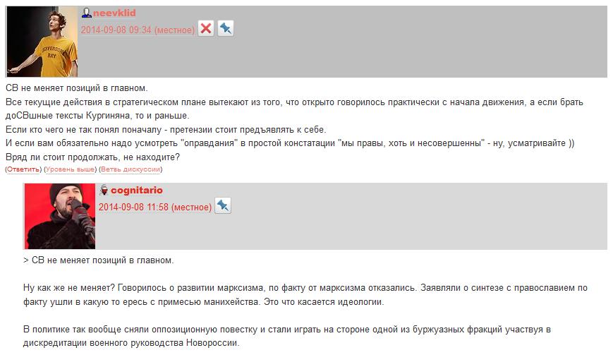 2014-09-22 11-28-52 Cognitario - Инфаркт Кургиняна. История с продолжением... - Mozilla Firefox