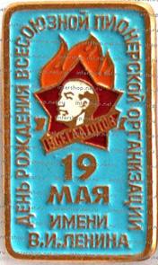 19 мая - день пионерской организации