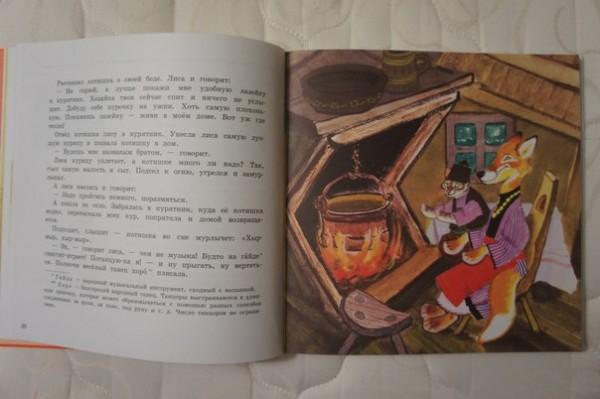 болгарские сказки2