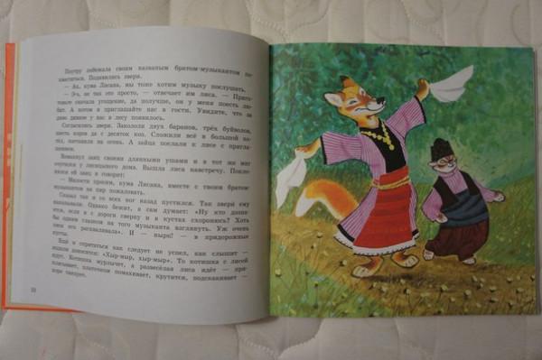 болгарские сказки3