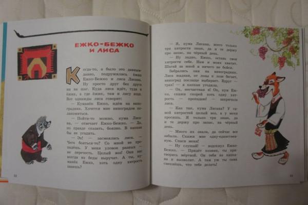 болгарские сказки4
