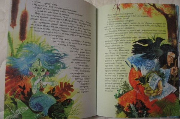 колдовские сказки3