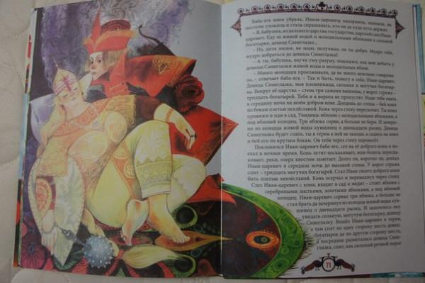 колдовские сказки6