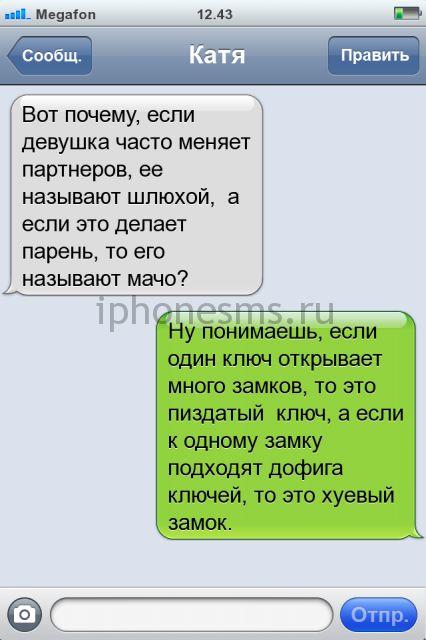 Секс - коллекция прикольных sms.