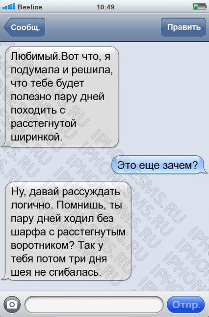 Сексуальное сообщение послать любимому