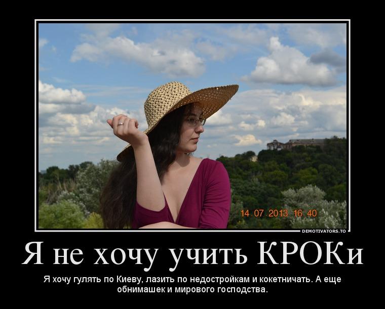 546102_ya-ne-hochu-uchit-kroki_demotivators_ru