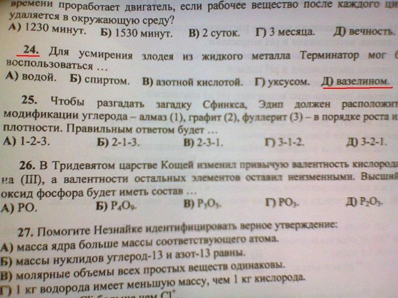 песочница-химия-задачи-терминатор-497003