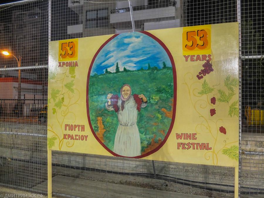кипр_праздник вина-6