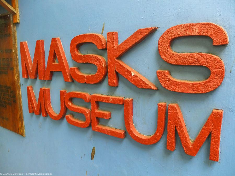 Шриланка_музей масок-1