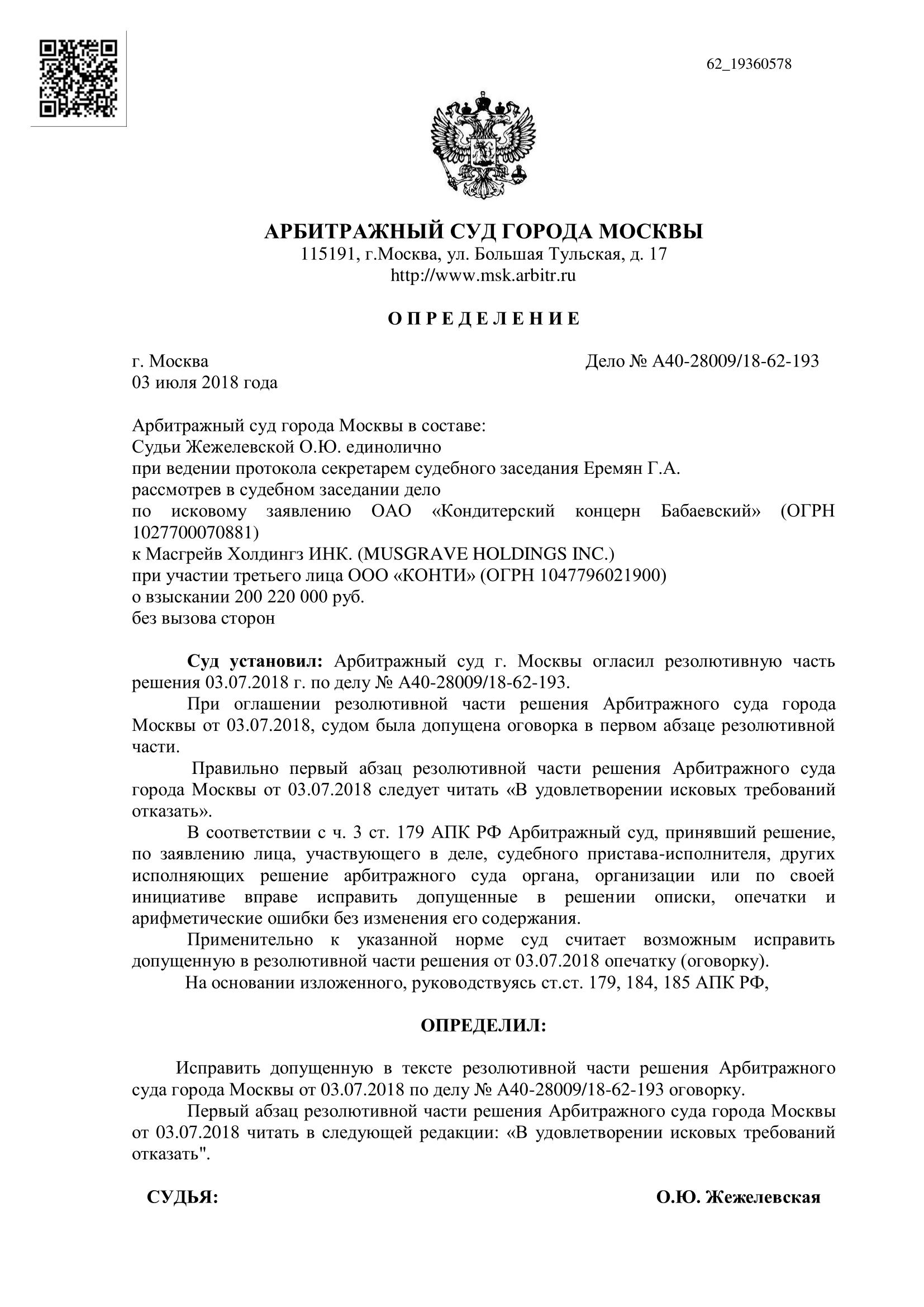 A40-28009-2018_20180703_Opredelenie-1
