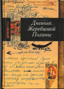 дневника жеребцовойполины