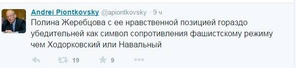 что сказал по этому поводу господин Пионтковский.jpg