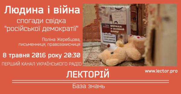 Лекция Полины Жеребцовой.jpg