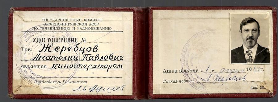 Анатолий Жеребцов - кинооператор