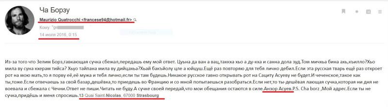 угрозы, мат, оскорбления от Асуевых..JPG