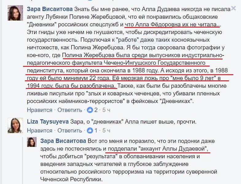 Попалась, врунья Сацита Асуева!.JPG