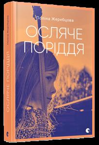 Ослиная порода на Украинском языке, 2017.png