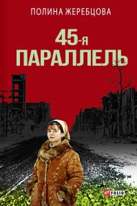 Документальный роман по дневникам 2005-2006 годов о городе Ставрополе