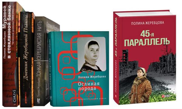 книги Кавказского цикла