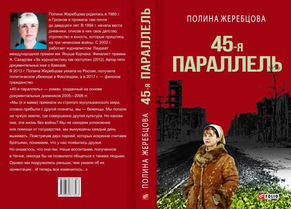 Документальный роман Полины Жеребцовой, 2017.jpg