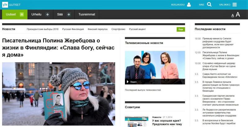 Интервью на финском канале, 2018.JPG