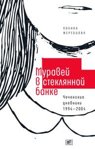 Чеченский Дневник 1994-2004.jpg