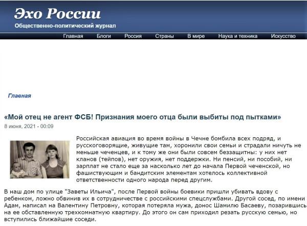 Анзор Масхадов, Владимир Болгарь 1.jpg