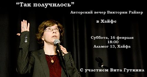 Хайфа_концерт_фб