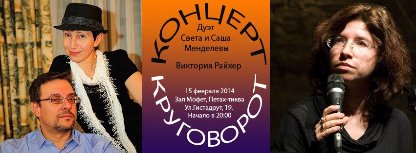 banner_mendelev