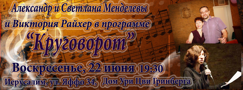 banner_mendelev_jer1