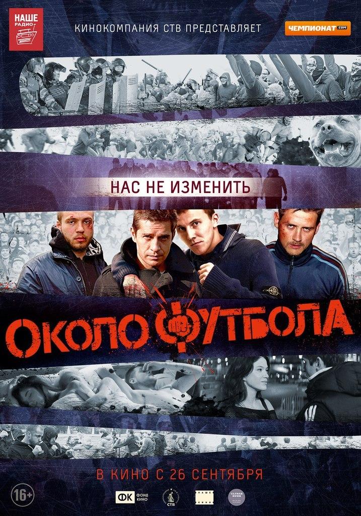 kinopoisk.ru-Okolo-futbola-2167087
