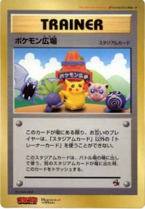 PokémonPlazaCoroCoroPromo