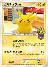 Pikachu Promo Nagoya