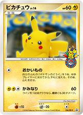 Pikachu Promo Osaka