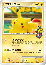 Pikachu Promo Yokohama