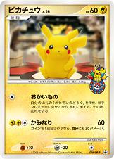Pikachu Promo Tokyo