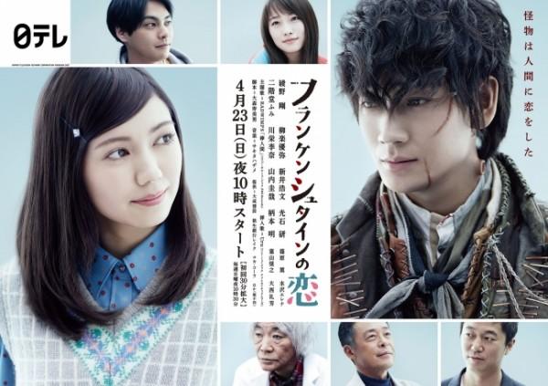 Spring 2017 Japanese Dramas that I will watch: neko_kakoi — LiveJournal