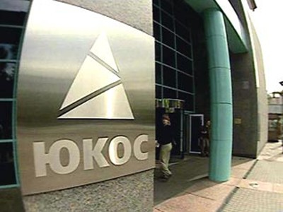 Испанские миноритарии российской компании ЮКОС обжаловали решение Апелляционного суда