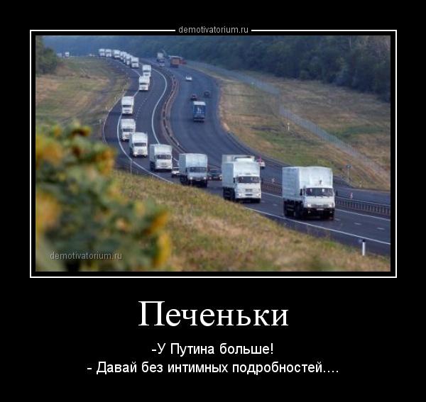 demotivatorium_ru_pechenki