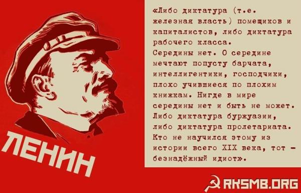 Диктатура пролетариата