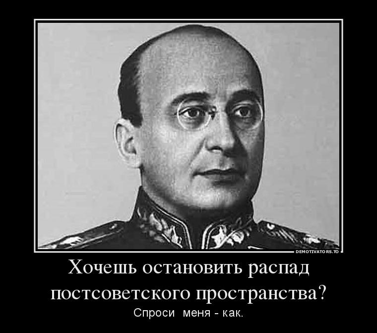 321937_hochesh-ostanovit-raspad-postsovetskogo-prostranstva_demotivators_to