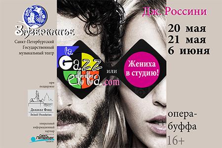 gazzetta_title