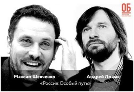 Лошак vs Шевченко1