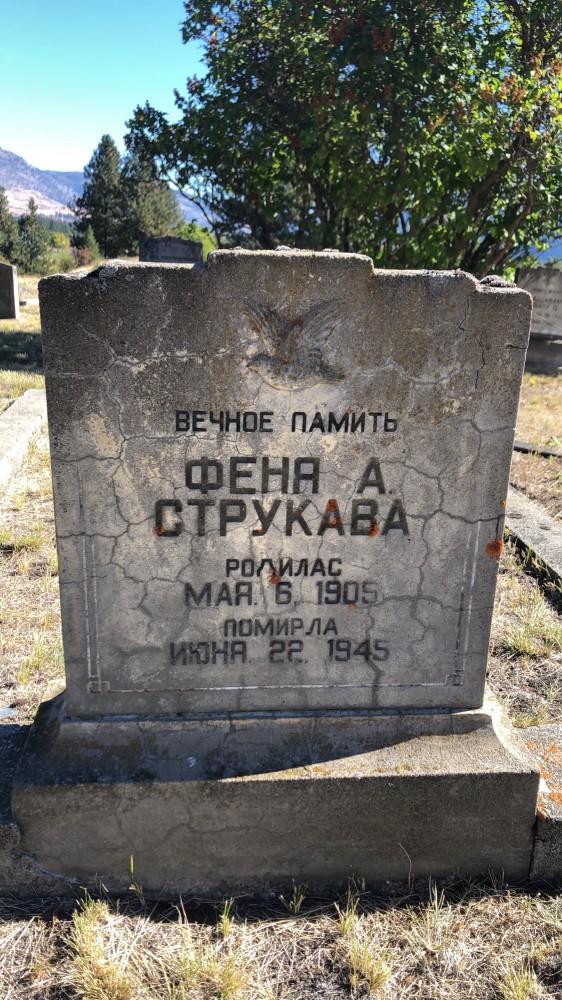 Мы побывали и на их кладбище конечно.Так странно видеть надписи на русском!
