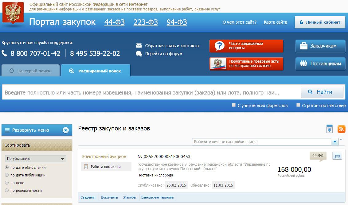 Барановичская районная больница официальный сайт