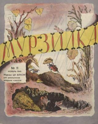 murzilka_1945_11.preview
