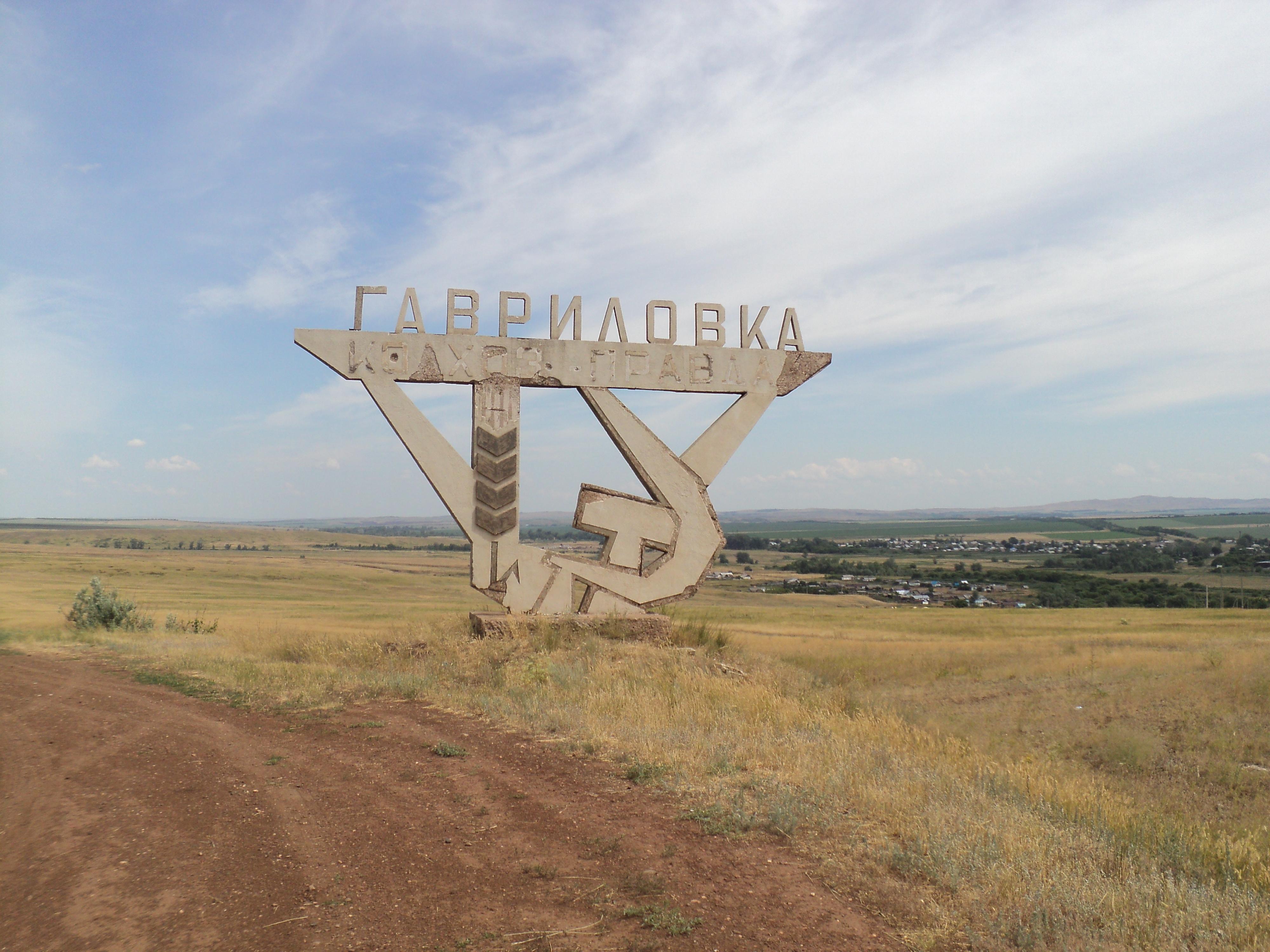 Гавриловка