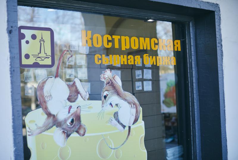 Костромская сырная биржа